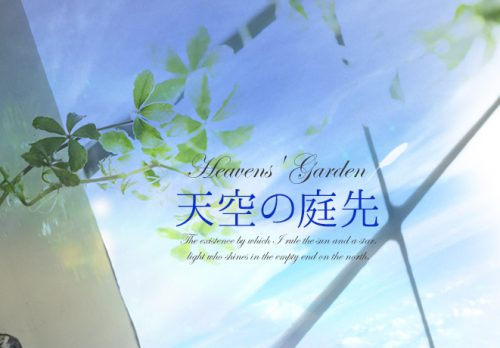 天空の庭さき ロゴ画像