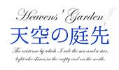 天空の庭先 スピリチュアルブログ